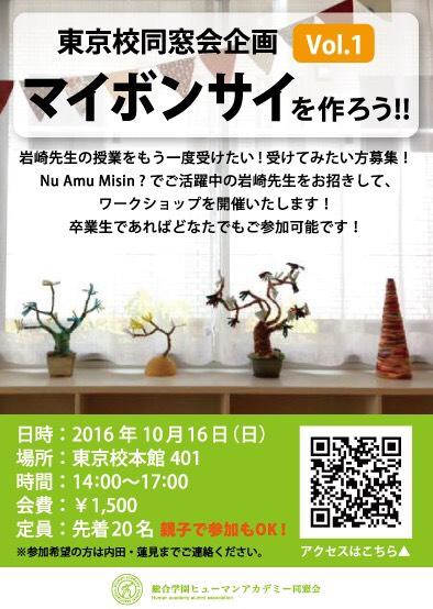 tokyo-bonsai